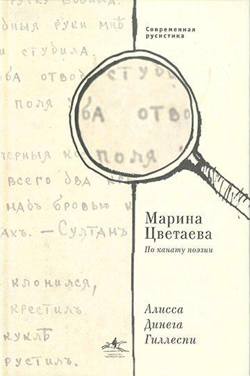 Marina Tsvetaeva: Along the Poetic Tightrope  –  Марина Цветаева: По канату поэзии